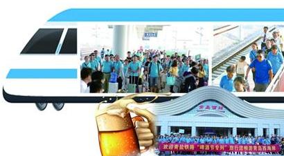 """青盐铁路开通""""啤酒节专列"""" 游客开启狂欢之旅"""