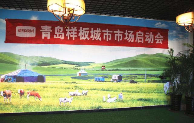 """用工业化标准挖掘美食产业链:""""草缘食尚""""青岛市场启动会召开"""