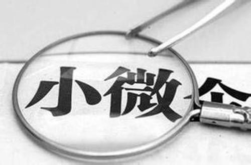 青岛市再次降低小微企业创业补贴门槛  全市共有2.4万企业可领最高2万元创业补贴