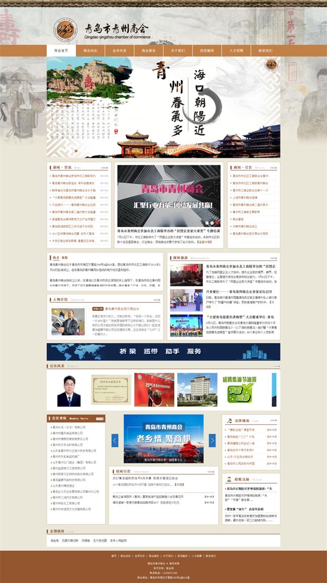 何良庆:谈【商会协会通网站管理系统】对商会协会成员的现实意义