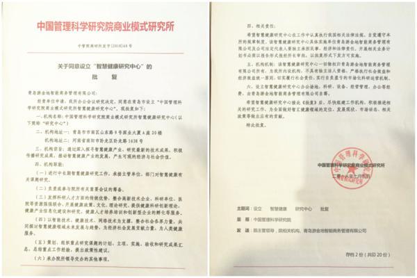 中国管理科学研究院智慧健康研究中心获批成立