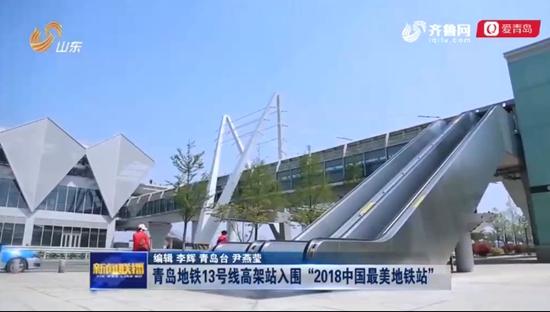 """青岛地铁13号线高架站入围""""中国最美地铁站"""""""