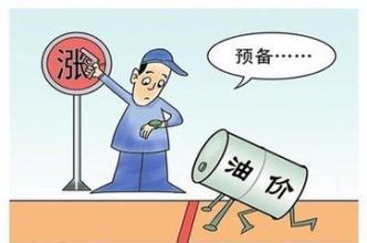 国内油价迎三个月来首涨 92号汽油每升提价0.13元