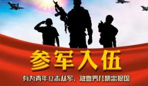 青岛征兵工作8月1日启动 1.7万名适龄青年报名