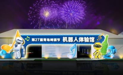 第27届青岛国际啤酒节将继续设立机器人大篷