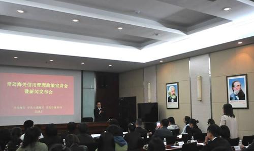 青岛海关举办政策宣讲会暨新闻发布会  宣介海关业务改革新规