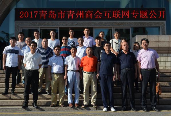 热烈庆祝2017青岛市青州商会互联网专题公开课圆满成功