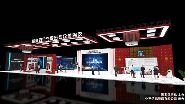2018年保密技术交流大会即将在青岛举行 市民可免费参观
