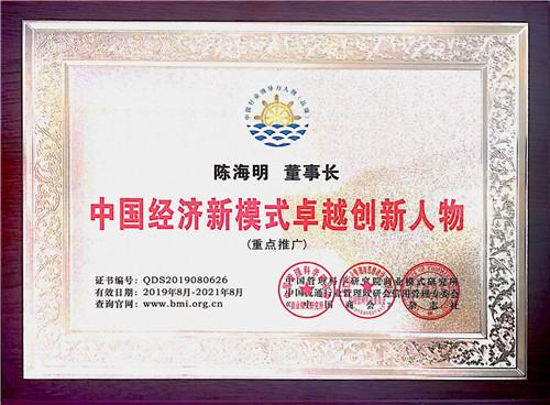 赢智家盟陈海明:创新经济模式,缔造行业品牌