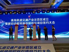 青岛轨道交通产业示范区成立 总投资1000亿