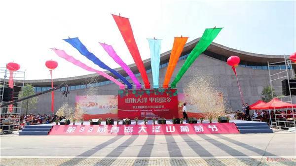 第33届青岛大泽山葡萄节开幕 将持续到10月31日