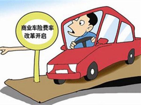商业车险费率改革即将来临,青岛车主保费或大降
