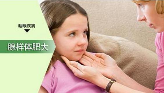 三个症状教你判断儿童腺样体肥大