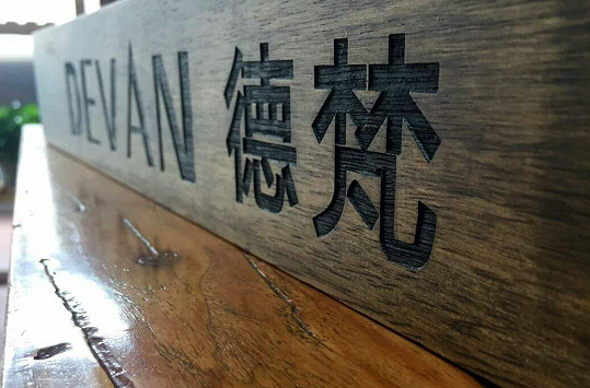 """""""DEVAN德梵""""板材:非凡品质 家居首选"""