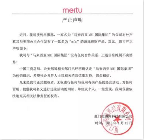 美图公司发表严正声明:MBI传销组织冒用美图名义发布理财产品