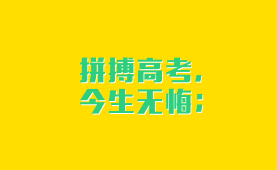 青岛高考生6日下午可持准考证看考场 省招考院发布温馨提示