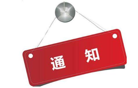 青岛市委市政府紧急通知:全力保障人民群众生命财产安全