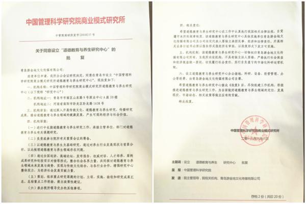 中国管理科学研究院道德教育与养生研究中心获批成立