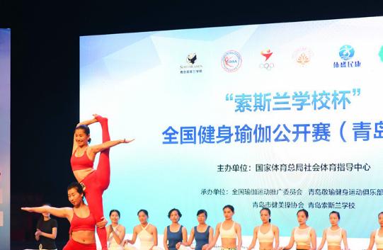 2017全国健身瑜伽公开赛(青岛站)在青岛大学隆重开幕