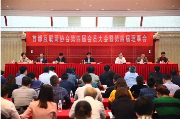 首都互联网协会召开第四届会员大会暨第四届理事会会议