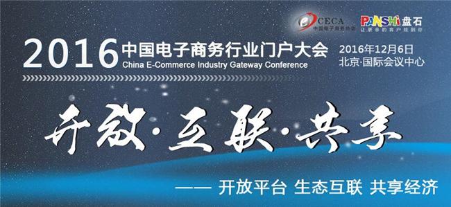 游金地首席执行官何良庆应邀参加2016中国电子商务行业门户大会
