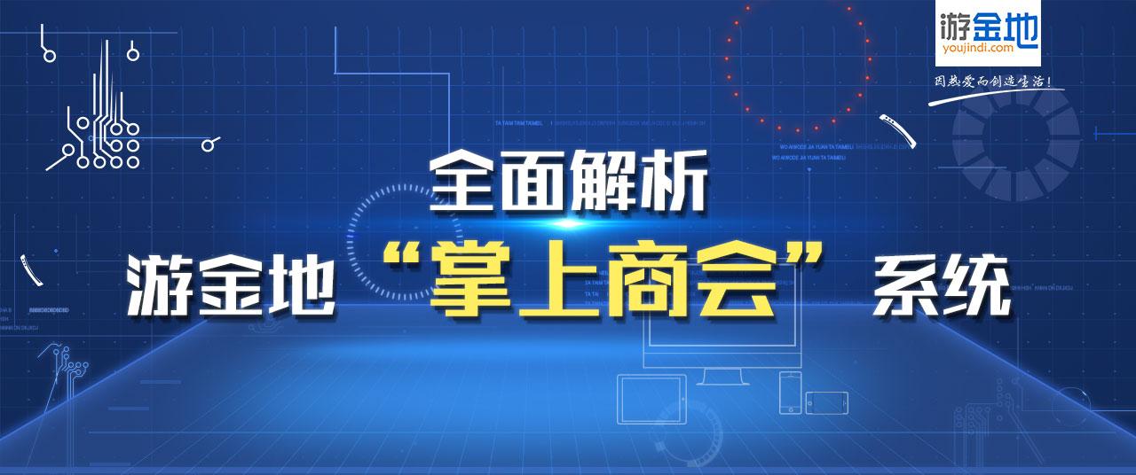 游金地【商会协会通APP系统】介绍,人脉时代必备神器