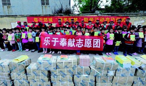 青岛爱心市民组织团队为临沂市郯城县10所乡村学校送去2000余册新书