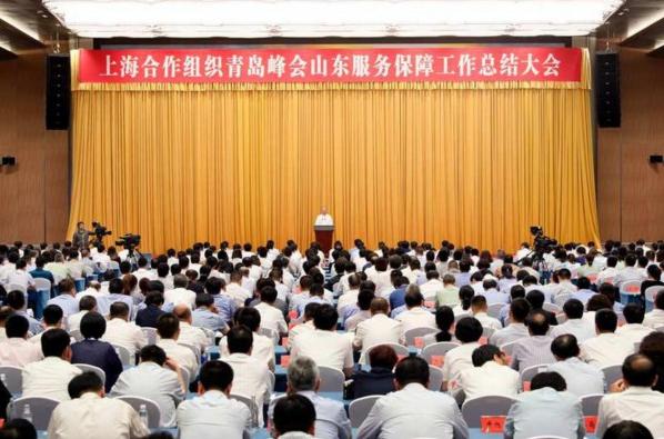 乘着峰会东风再出发 上海合作组织青岛峰会山东服务保障工作总结大会在青召开