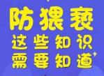 青岛市北一幼儿园外教猥亵儿童 检察院从严从快批捕