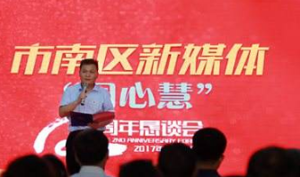 """青岛市新媒体联谊组织""""同心慧""""举行两周年恳谈会"""