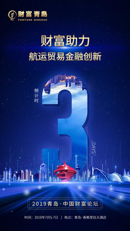 2019青岛·中国财富论坛将在本周举行