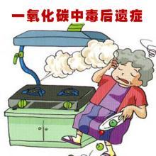 老年人出现一氧化碳中毒易引发神经精神后发症