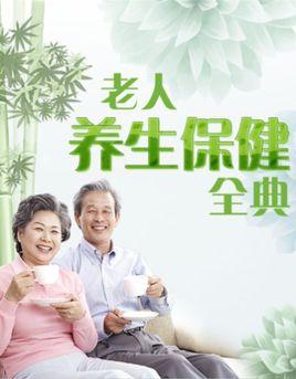 老人日常生活保健常识