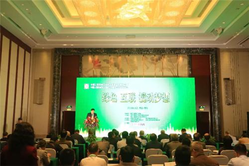 青岛混凝土协会出席2018年中国混凝土机械协会年会