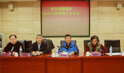 青岛金融摄影家协会在中国银行青岛市分行召开2018年理事工作会议