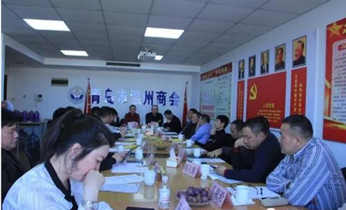 青岛市温州商会三月份会长办公会暨金融服务推介会召开