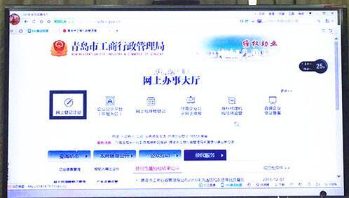 青岛企业名称自主申报登记系统26日正式上线运行