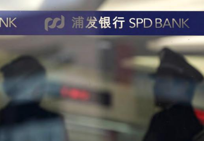 """浦发银行成都分行""""零不良""""神话破灭"""