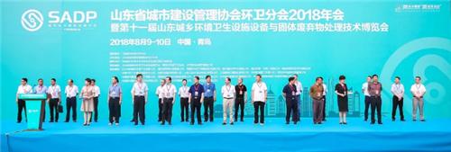 山东省城市建设管理协会环卫分会在青岛举办第十一届山东环卫博览会
