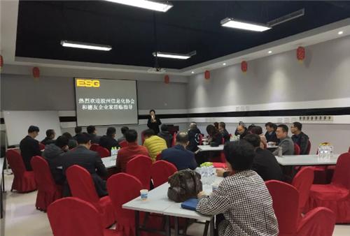 胶州市企业信息化促进协会组织会员单位到青岛精锐机械参观学习