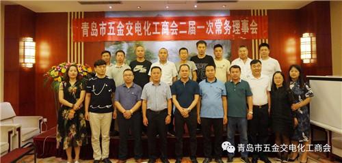 青岛市五金交电化工商会二届一次常务理事会顺利召开