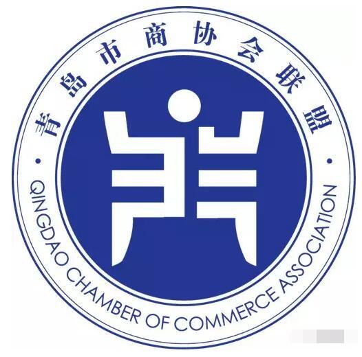 商会简介:青岛市商协会经济发展促进会