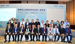世界华人麻醉医师协会( WACA)第一届科学年会在青岛召开