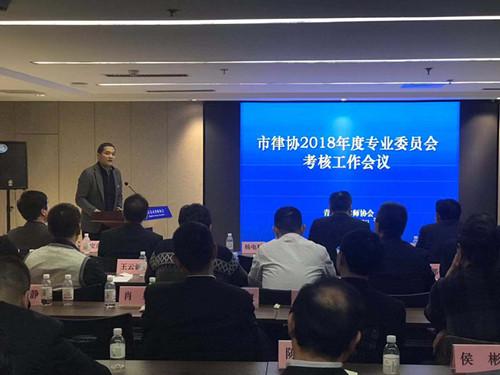 青岛市律师协会组织召开专业委员会2018年度考核工作会议