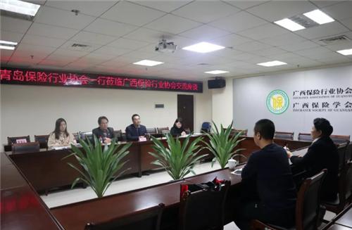 青岛市保险行业协会一行到访广西保险行业协会并进行交流座谈