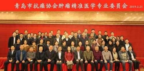 青岛市抗癌协会成立肿瘤精准医学专业委员会