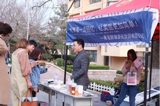 青岛首发  肤瑞姿全国大学生创业扶持计划正式启动