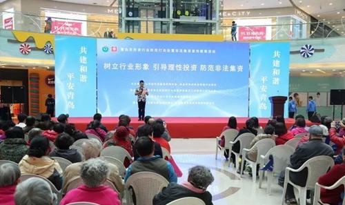 青岛市民间资本管理行业协会举办防范非法集资宣传月活动