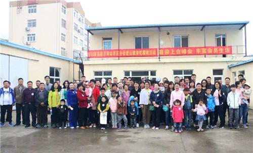 青岛市临沂商会组织会员举办休闲健身活动