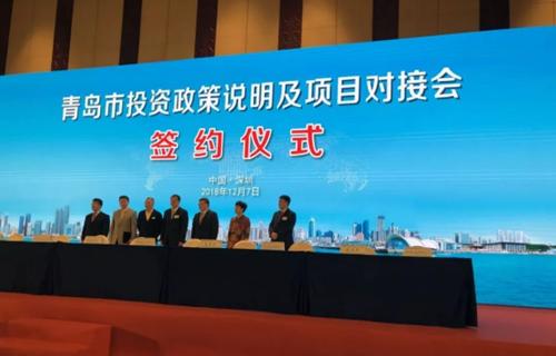 青岛市温州商会参加在深圳举办的青岛市民营经济招商政策说明会及项目对接会